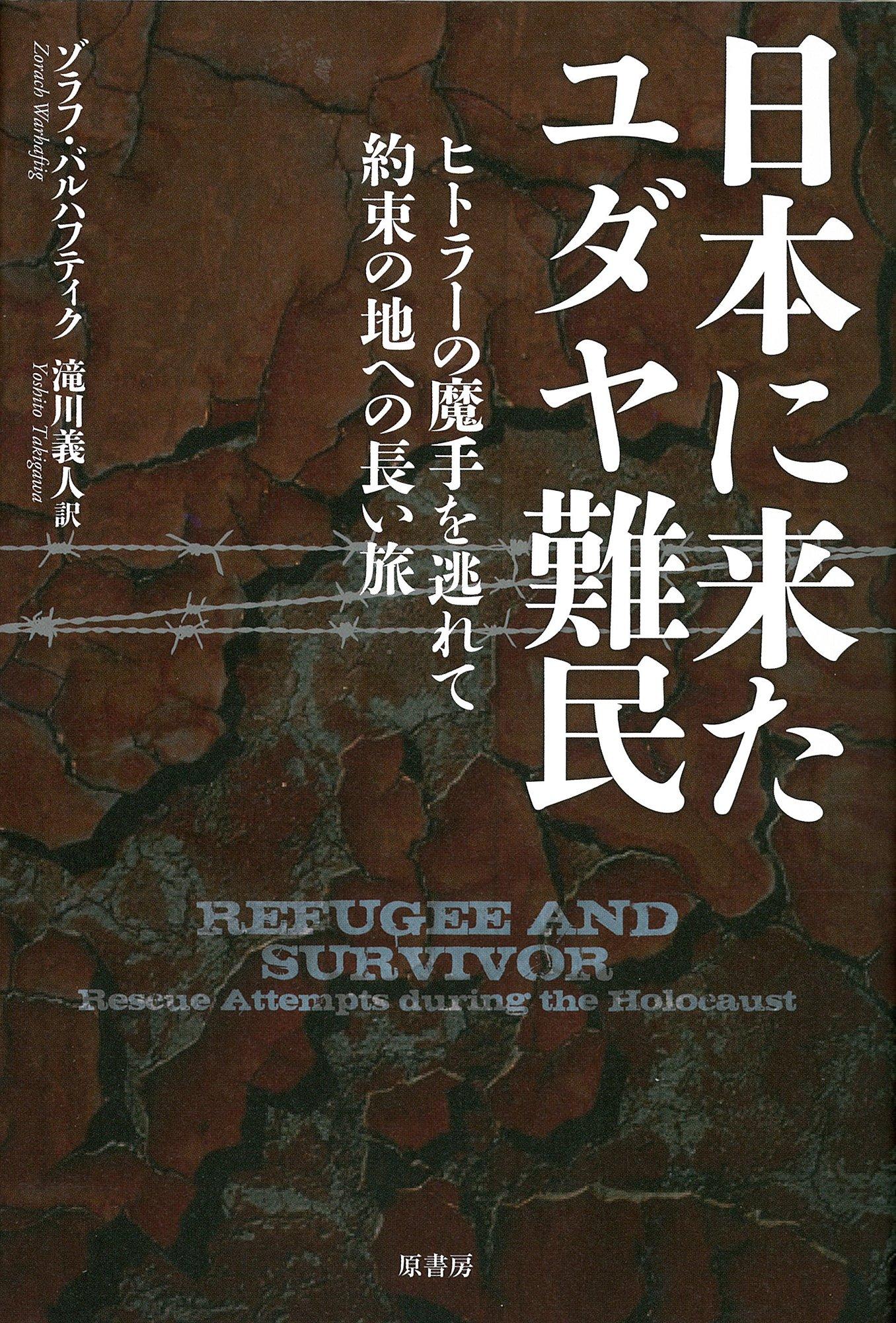 日本に来たユダヤ難民: ヒトラー...