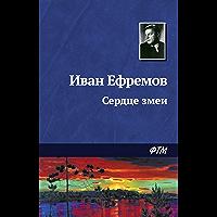 Сердце змеи (Russian Edition) book cover