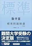 新課程 数学III標準問題精講 改訂版