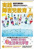 実践障害児教育 2020年2月号 [雑誌]