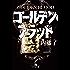 ゴールデン・ブラッド GOLDEN BLOOD (幻冬舎文庫)