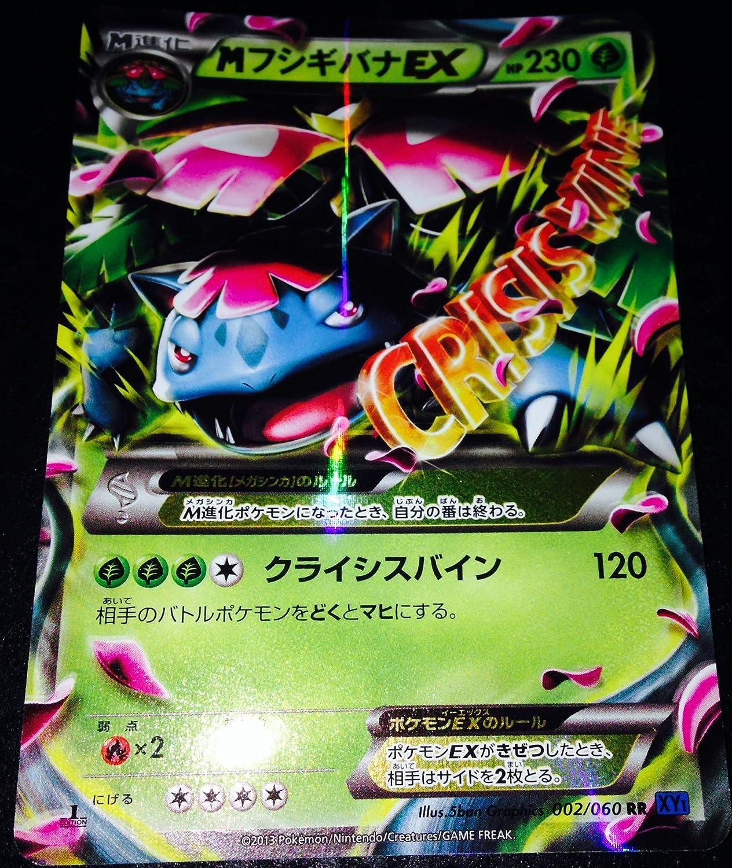 amazon com xy pokemon card mega venusaur ex holo rare 002