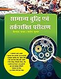 General Intelligence Verbal and Non Verbal Reasoning (Hindi), Samanya Budhi avum Tarkshakti Parikshan