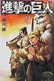進撃の巨人 23―リヴァイのスカーフ&エルヴィンのループタイ付き限定 ([特装版コミック] 講談社キャラクターズA)
