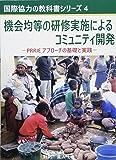 機会均等の研修実施によるコミュニティ開発 PRRIEアプローチの基礎と実践 (国際協力の教科書シリーズ)