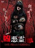 凶悪霊 13本の呪われた投稿映像 Vol.1 [DVD]