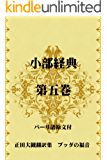小部経典 第五巻 (パーリ語原文付)~正田大観 翻訳集 ブッダの福音~