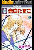 赤白たまご(12) (冬水社・いち*ラキコミックス)