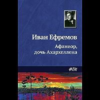 Афанеор, дочь Ахархеллена (Russian Edition) book cover