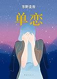 东野圭吾:单恋 (东野圭吾作品)