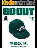 GO OUT (ゴーアウト) 2018年 10月号 [雑誌]