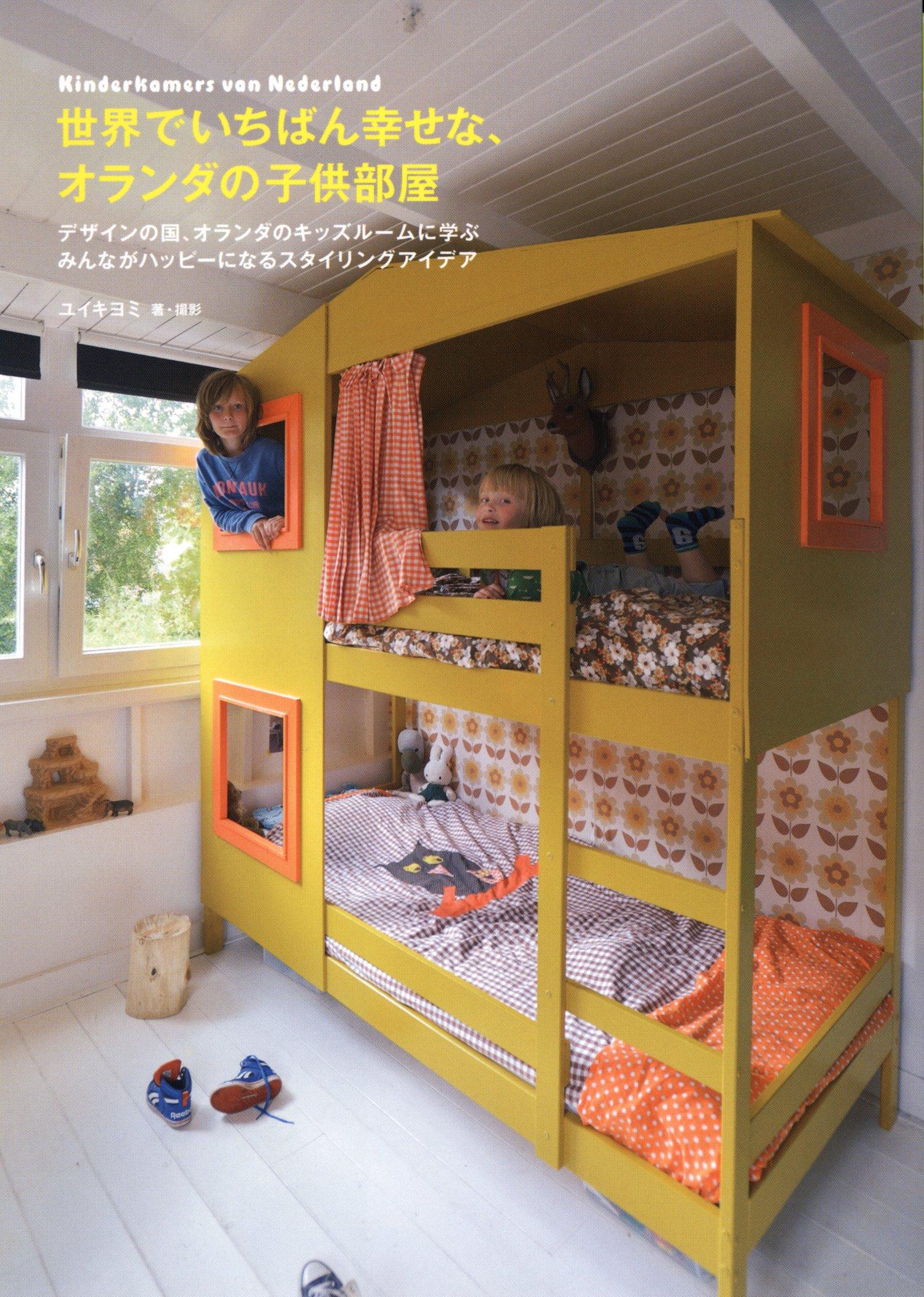 Read Online Sekai de ichiban shiawase na oranda no kodomo beya : dezain no kuni oranda no kizzu rūmu ni manabu minna ga happī ni naru sutairingu aidea pdf epub