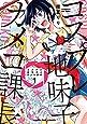 コスプレ地味子とカメコ課長 (1) (まんがタイムコミックス)