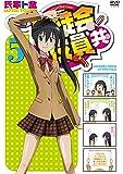生徒会役員共 5 (DVD)