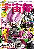 宇宙船 vol.154 (ホビージャパンMOOK 746)