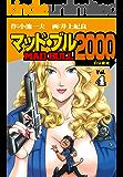 マッド★ブル2000 4