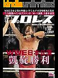 週刊プロレス 2016年 07/20号 No.1857 [雑誌]