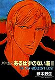 パーム (4) あるはずのない海 III (ウィングス・コミックス)