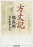 方丈記 (ちくま学芸文庫)