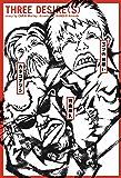 3ツのお願い (ビームコミックス)