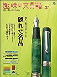 趣味の文具箱 Vol.37[雑誌]