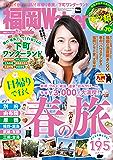 FukuokaWalker福岡ウォーカー 2017 3月号 [雑誌]