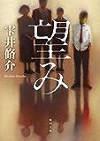 望み (角川文庫)