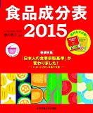 食品成分表2015
