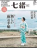 七緒 vol.54― (プレジデントムック)