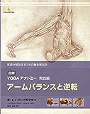 図解YOGAアナトミー実践編 アームバランスと逆転: 医師が解説するヨガの機能解剖学 YOGA BOOKS