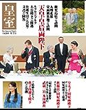 皇室77号 2018年冬 (扶桑社ムック)
