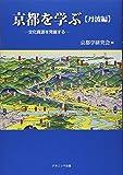 京都を学ぶ【丹波編】: 文化資源を発掘する