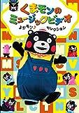 くまモンのミュージックビデオ よかモン♪セレクション(オリジナル・アクリルキーホルダー付) [DVD]