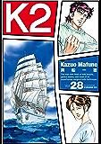 K2(28) (イブニングコミックス)