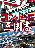 陣取り合戦熾烈! コンビニ三国志 週刊ダイヤモンド 特集BOOKS
