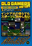 OLD GAMERS HISTORY Vol.14 スポーツゲーム レースゲーム形成期編