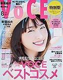 VOCE2019年8月号特別版 ジョンマスターオーガニック スペシャルヘアケアボックス ([バラエティ])