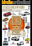 月刊自家用車 2017年 07月号 [雑誌]