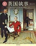 図説 英国執事 新装版: 貴族をささえる執事の素顔 (ふくろうの本/世界の文化)