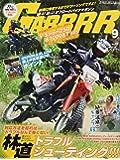 GARRRR(ガルル) 2017年 09 月号 [雑誌]