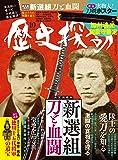 歴史探訪 vol.6 (ホビージャパン2019年10月号増刊)