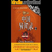 中国异闻录.2(每一个历史悠久的国度,都流传着神秘诡异的奇闻异事!厌胜术、诡绣娘、阴孩儿、黑棺木…………) (惊魂记-悬恐异闻录系列 38)