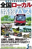 車窓から日本を再発見! 全国ローカル路線バス (じっぴコンパクト新書)
