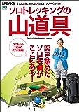 別冊PEAKS ソロトレッキングの山道具[雑誌] エイムック