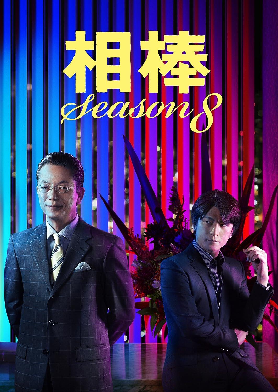Amazon 相棒 Season8 Dvd Box2 Tvドラマ