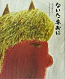 ないた赤おに (ひろすけ童話絵本)