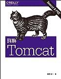 詳解 Tomcat