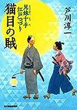 猫目の賊 兄妹十手江戸つづり (ハルキ文庫 あ 21-3 時代小説文庫)