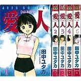 愛人[AI-REN] コミック 1-5巻セット (ジェッツコミックス)