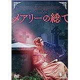 メアリーの総て [DVD]